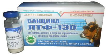 вакцина лтф-130 инструкция по применению - фото 6